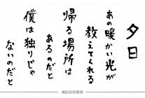 夕日 (2)