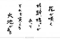 hanagasaku