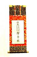 お内仏 遊林寺 真宗大谷派(東本願寺)